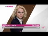 Татьяна Голикова в Hard Days Night