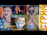 НОВЫЙ ГОСТЬ Даниил Крылов в СТРИМ ШОУ - Людмила ЛЮДМУРИК и Андрей ГОБЗАВР live stream GOBZAVR