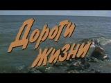 Стратегия Победы (Фильм 08. Дороги жизни) / 1984 / ТО «ЭКРАН»