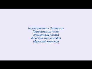 Херувимская песнь__Знаменный роспев_женский хор-мелодия, мужской хор-исон.