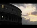 Древние Мегасооружения. Колизей