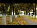 Во - первых, я из Пинска ........ Осенний этюд 07 10 2017