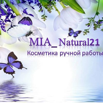 Милана Бабочкина