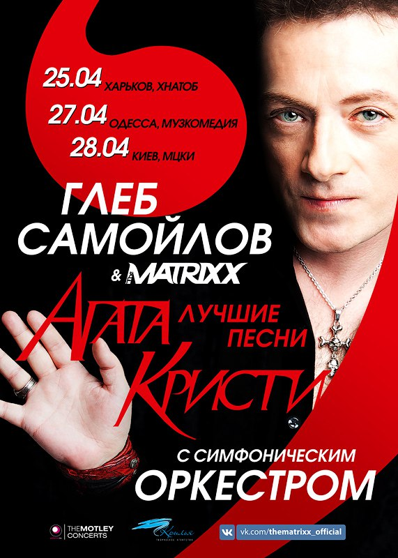 Глеб Самойлов_оркестр_Украина