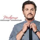 Александр Пономарев - Аннушка, это песня специально для тебя!!!!!!!!!! Спасибо тебе за твоё доброе сердце и п
