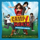 Joe Jonas - I Gotta Find You(Camp Rock)