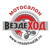 ВездеХод Квадроциклы Иркутск