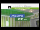 Галерея потолки за 9990