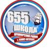 Школа 655 Приморского района Санкт-Петербурга