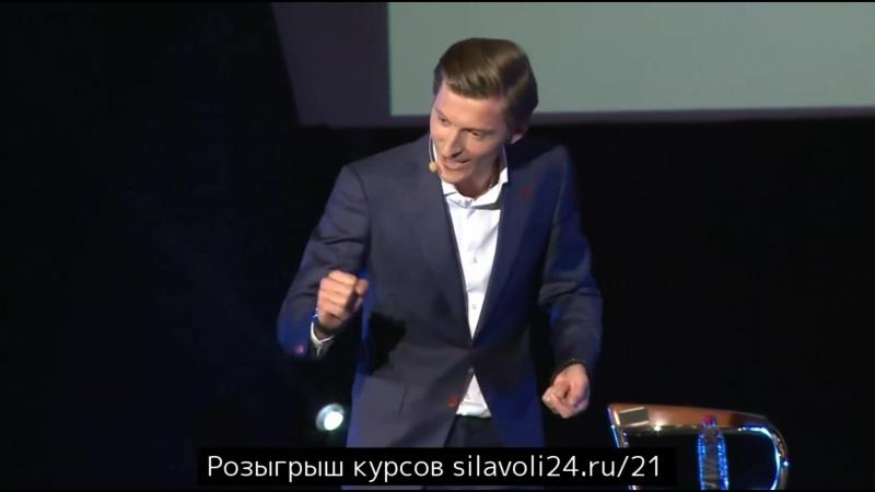 Павел Воля большой мастер-класс по развитию чувства юмора «Сила воли»