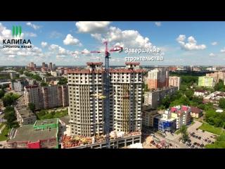 СМАРТ дом на Гагарина.Ход строительства - Май 2017.Капитал-строитель жилья!