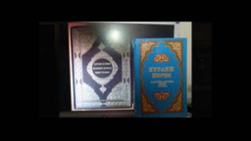 Куран казакша 1 Фатиха суреси.3gp