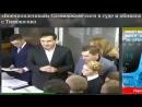 Военнопленный Саакашвили спел в суде и обнялся с Тимошенко