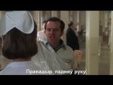 Палёт над гняздом зязюл One Flew Over the Cuckoo's Nest 1975