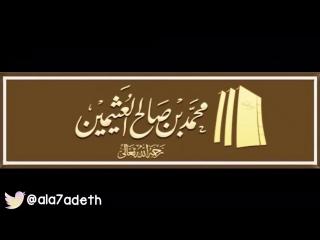 قالﷺ: ' يقال لصاحب القرآن: اقرأ وارتق ورتل كما كنت ترتل في الدنيا فإن منزلتك عند آخرآية تقرأ بها ' 📚الترمذي ' 🔺قال ابن عثيمين: