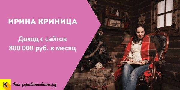 Доход на сайтах 800 000 руб. в месяц: интервью с девушкой-вебмастером