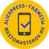 МЕСТО МАСТЕРОВ > обзоры AliExpress & GearBest