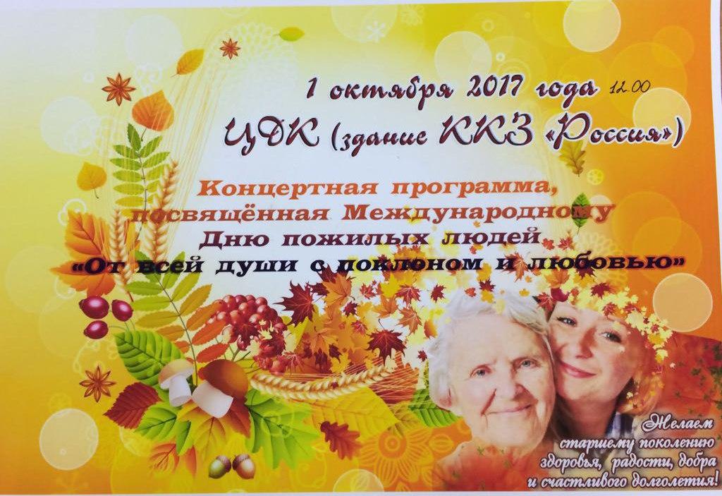 Концерт ко Дню пожилых людей.