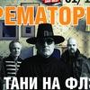 КРЕМАТОРИЙ | ХАРДИ ГАРДИ | 01.12.17