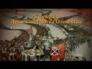 23 ФЕВРАЛЯ! ДЕНЬ ВОИНСКОЙ СЛАВЫ РОССИИ! ДЕНЬ СОЗДАНИЯ КРАСНОЙ АРМИИ! УВЕРЕННАЯ ПОБЕДА НАД НЕМЦАМИ ПОД ПСКОВОМ 1918 г! ДЕНЬ ЗАЩИТ