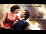 DJ Leon (Лёня Франчук) До встречи с тобой