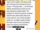 ХИДОЯТ КИСМИ 69 САБАБИ НАБРОМАДАНИ ФИЛМИ МУЛОИ ЗАМОНАВИ DARVOZ FILM HD4K
