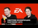 E3 2017: Антон Белый и Дмитрий Злотницкий смотрят конференцию Electronic Arts