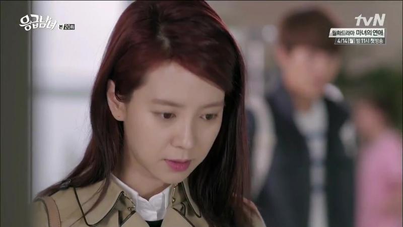 Парочка из скорой помощи/ Врачи из неотложки / Eunggeubnamnyeo / Emergency Couple [20/21]