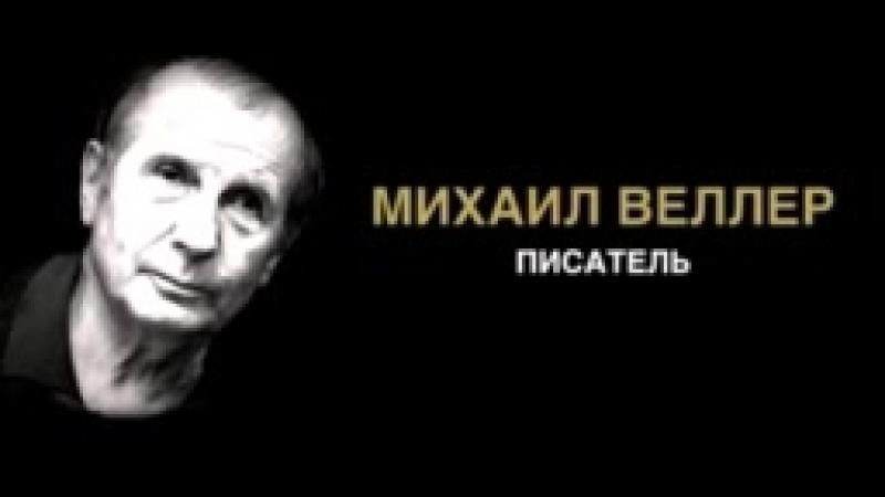 Писатель Михаил Веллер о памятникe Гарегину НЖДЕ