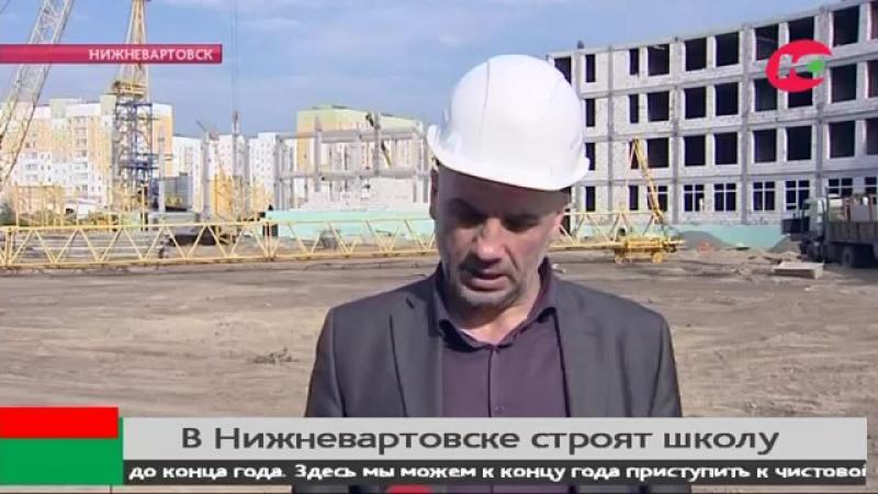 В Нижневартовске продолжается возведение самой большой школы в Югре.