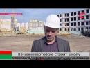 В Нижневартовске продолжается возведение самой большой школы в Югре