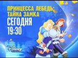 Рекламный ролик второй части мультфильма на канале Дисней #1