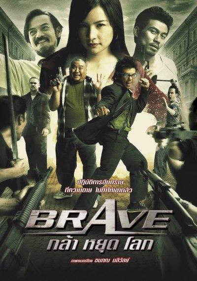 Фильм Храбрец / Brave [ 2007 / DVDRip] Movie