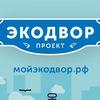 Экодвор ЮЗАО Москва