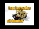 MOC Lego Hummer Instruction HD инструкция к джипу Хаммер