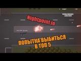 Mc AXE  Nightpoint.io - попытка выбиться в топ 5 игроков