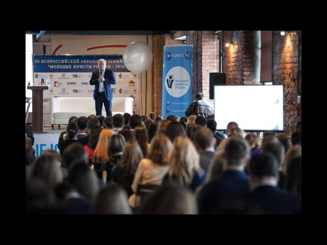 III Всероссийский образовательный форум Молодые юристы России - 2016