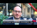 Про справу Манафорта, Януковича і ФБР < HromadskeTV>