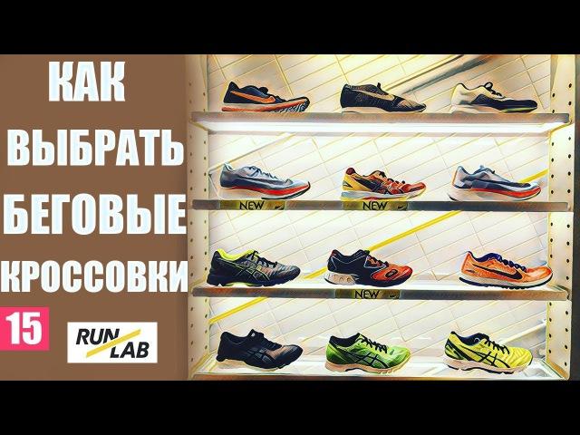 Как выбрать беговые кроссовки. Евгений Гаврилов - учредитель RUNLAB.