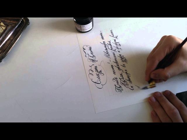 Дореволюционная каллиграфия Russian calligraphy