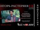 Радио ШАНСОН. Игорь Растеряев в программе Надежды Маленький Оркестрик