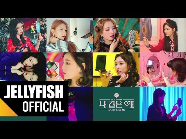 Gugudan(구구단) - '나 같은 애' (A Girl Like Me) M/V Official Teaser 1