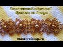Golden bracelet from beads tutorial. Золотистый объемный браслет из бисера видео урок
