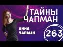 Заложники матрицы. Выпуск 263 (24.10.2017). Тайны Чапман.