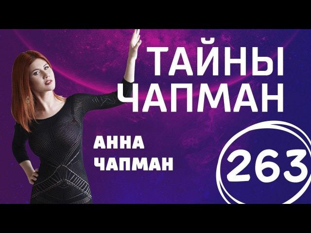 Заложники матрицы Выпуск 263 24 10 2017 Тайны Чапман