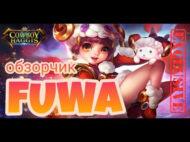 Fuwa новый персонаж из secret shop|обзорчик Фува взрывная барашка🐏