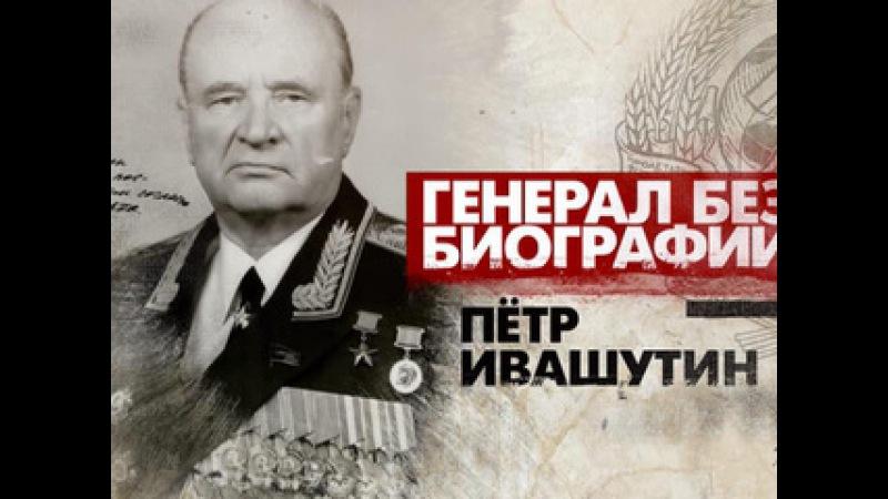 Генерал без биографии. Петр Ивашутин.