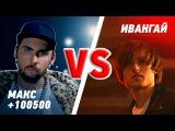 Эпичная Битва Ивангай против Макса +100500