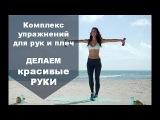 Тренировка рук и плеч для девушек Фитнес класс ENVY