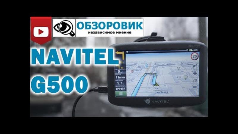 Детальный обзор навигатора NAVITEL G500